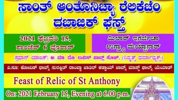 Live Mass on Feast of Relic of St. Anthony Jeppu| Most Rev. Dr. Aloysius Paul Dsouza| 15 Feb 2021| 6pm