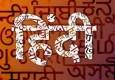 ಭಾರತದ ಕರ್ನಾಟಕದಲ್ಲಿ ಅನಾಥ ಪ್ರಜ್ಞೆಯಲ್ಲಿ ರಾಷ್ಟ್ರಭಾಷೆ!- Article by Rayee Rajkumar